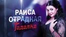 Раиса Отрадная - Гадалка. ПРЕМЬЕРА
