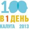 100 в 1 День Калуга 2013