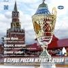 """Журнал """"Русский хоккей"""""""