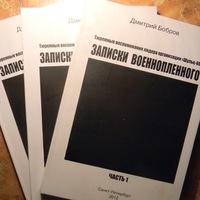 Записки военнопленного - книга лидера Шульц-88