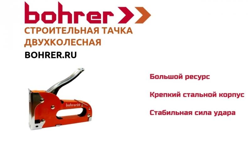 Степлер мебельный Bohrer 4-8 мм усиленный