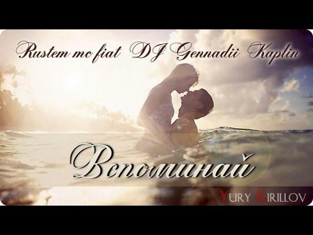 Dj Gennadii kaplin Rustem Mc - Вспоминай (Radio Edit)
