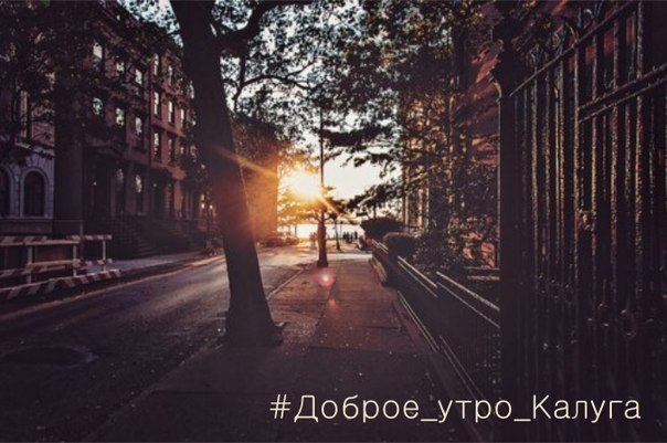 #Доброе_утро_Калуга