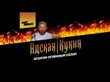 Адская Кухня 2 Сезон 1 Выпуск (Пятница 22.08.2018)