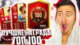 ВЫПАЛИ ЛУЧШИЕ !!! МОИ НАГРАДЫ за ТОП 100 в ВИКЕНД ЛИГЕ ФИФА 19