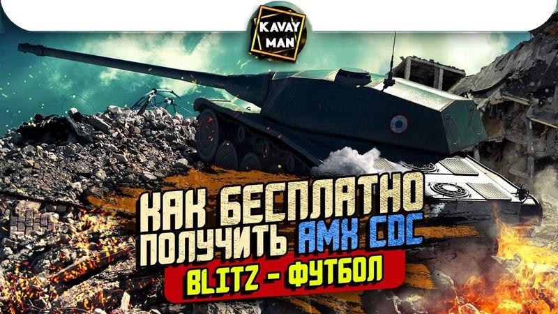 Blitz-Футбол. Как БЕСПЛАТНО получить AMX CDC WoT Blitz