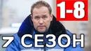 Склифосовский 7 сезон, 1-8 серии, анонс даты выхода