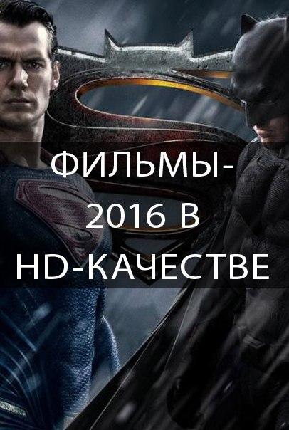КИНО 2016 - новые фильмы в HD качестве!