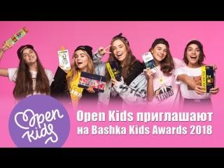 Kain Rivers  - BASHKA KIDS AWARDS 2018 (LIVE)