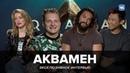 У героев Аквамена морская болезнь? Интервью с Джейсен Момоа и Эмбер Хёрд