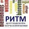 Центр Языковой и Творческой Практики «Ритм»