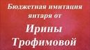 Бюджетная имитация янтаря. Университет Декупажа. Ирина Трофимова