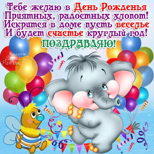 Поздравления с днем рождения от депутата госдумы