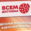 ВсемДоставка Красноярск | служба доставки