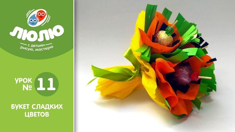 Как сделать букет сладких цветов (поэтапный урок аппликации № 11)