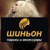 Сеть магазинов ШИНЬОН  |  парики, аксессуары