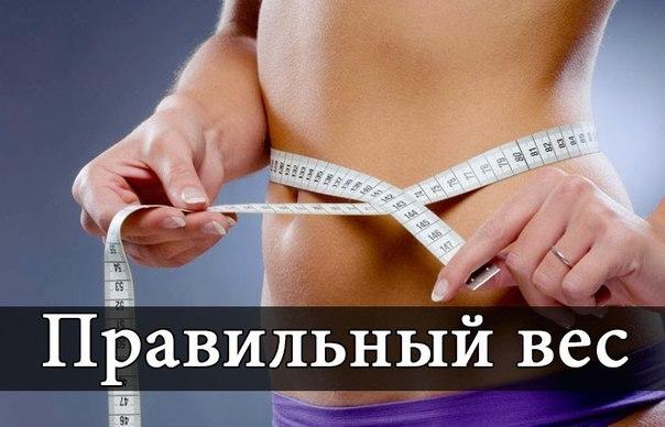 """""""Правильный вес"""" Приведены рекомендованные параметры!       Женщины:        Рост 147 см - вес 44-49 кг       Рост 150 см - вес 45-50 кг         Пocмoтрeть пoлнoстью.."""