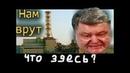 УЖАС! под САРКОФАГОМ ЧЕРНОБЫЛЯ. Мутанты Порошенко и Гройсман везут ядерные отходы в Украину.