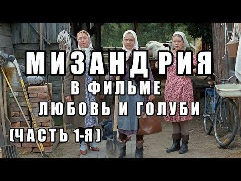Мизандрия В Фильме Любовь И Голуби (часть 1-я)