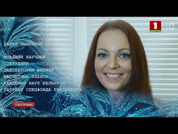 Младший научный сотрудник Академии наук Дарья Тишкевич. Мой 2018