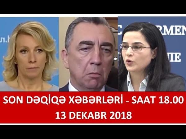 SON DƏQİQƏ XƏBƏRLƏRİ 13. 12. 2018 (18:00 AXŞAM XƏBƏRLƏRİ)