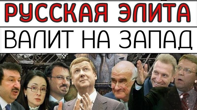 Элита России мигрирует в США! Предатели Страны - Papa Hype