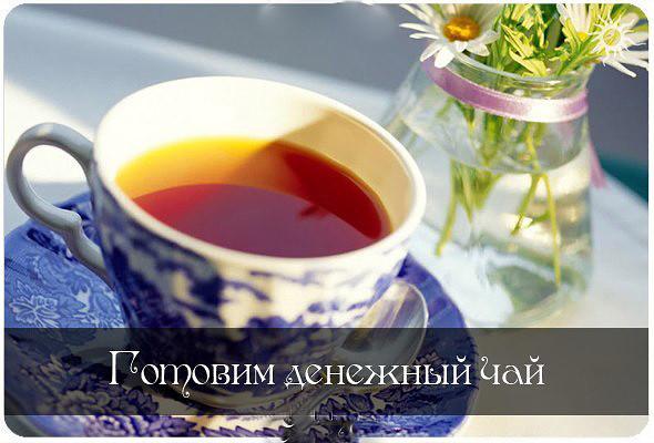 Гoтовим денежный чай