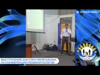 Выступление на Конференции реабилитологов на Нижегородской Ярмарке. Остеопат в Нижнем Новгороде.