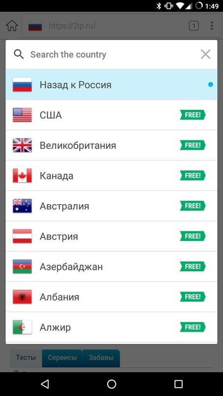 ТОП-5 бесплатных VPN для Андроид