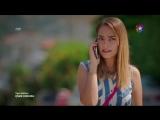 Запах Клубники 13 серия ( Турция )