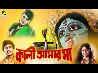 Kali Amar Maa | কালী আমার মা | Bengali Full Movie | Anju Ghosh, Sanjib Dasgupta