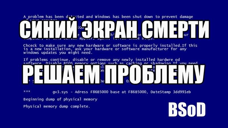 Синий экран смерти. BSod. Что делать Решаем проблему. Windows