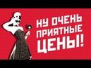 Мир Хенд Рыбинск