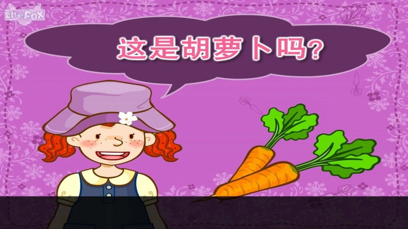 Is This a Carrot? (这是胡萝卜吗?)   Learning Songs 1