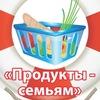Продукты семьям - поможем мамам Челябинска