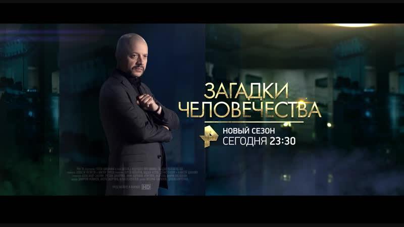 Загадки человечества 18 октября на РЕН ТВ