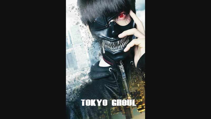 Токийский гуль 2017