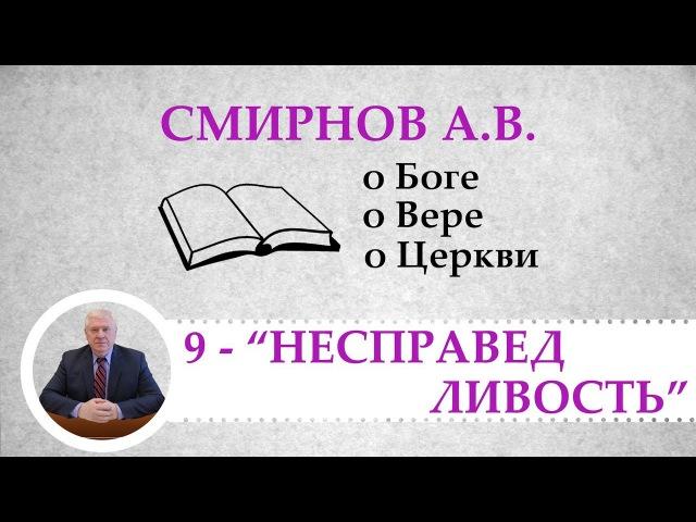 Несправедливость - Смирнов А.В. о Боге, о вере, о церкви (Студия РХР)