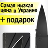 Складной НОЖ-КРЕДИТКА - купить. Украина.