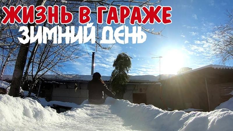 ЖИЗНЬ В ГАРАЖЕ | Зимний день