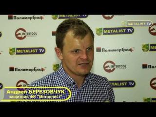 Металлист - Динамо. Послематчевые флеш-интервью