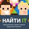 """Форум """"Найти IT""""  / 27 октября 12:00 - 17:00"""