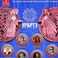 Логотип Армянские Концерты в Москве