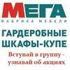 Шкафы купе в Челябинске. Фабрика мебели МЕГА