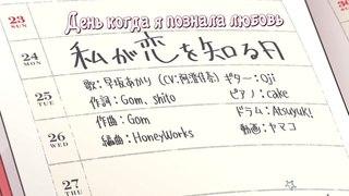 Watashi ga Koi wo Shiru Hi / HoneyWorks feat. Hayasaka Akari (CV. Asumi Kana) [Русские субтитры]