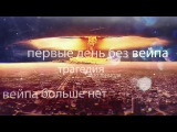 Vapersvault.ru электронные сигареты и жидкости