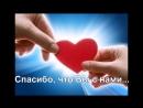 СПАСИБО!!!...Сбор на 7 курс реабилитации ЗАВЕРШЁН!!!