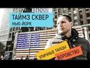 Нью-Йорк: Таймз Сквер. Уличные танцы, торгаши и мелкие воришки (Часть 2)