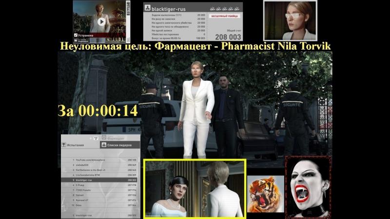 Hitman - Неуловимая цель Фармацевт - The Pharmacist Nila Torvik • За 14 секунд