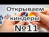 Открываем киндеры №11 - Армия трансформеров